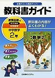 831教科書ガイド 中学数学2 831