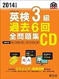 2014年度版英検3級過去6回全問題集CD 旺文社英検書