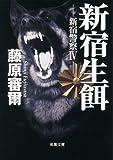 新宿警察IV 新宿生餌 (双葉文庫)