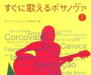 CDB127 すぐに歌えるボサノヴァ1 CD付