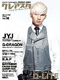 クレアスタ 2013/06月(VOL.16)-特集!JYJ/D-LITE/G-DRAGON/BOYFRIEND/B.A.P/キム・ヒョンジュン