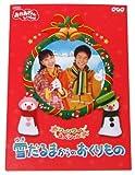 NHKおかあさんといっしょウィンタースペシャル 雪だるまからのおくりもの [DVD]