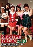 かすみレディオ vol.13[DVD]