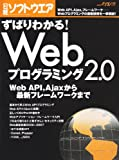 ずばりわかる! Webプログラミング2.0―Web API,Ajaxから最新フレームワークまで (日経BPパソコンベストムック)
