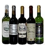 ソムリエ厳選 ボルドー 金賞受賞酒 飲み比べ 赤ワイン 白ワイン 5本セット 750ml×5