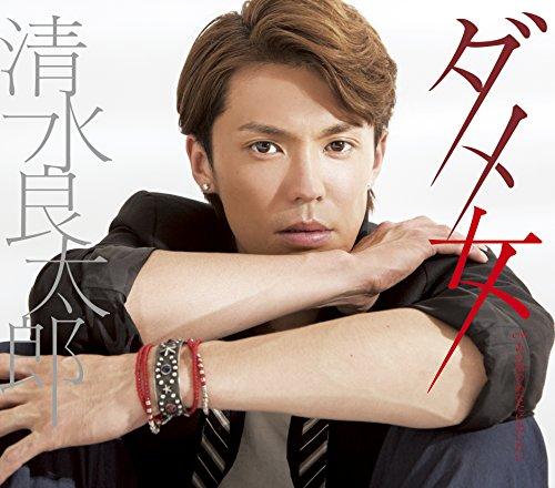 清水アキラの三男・清水良太郎、覚せい剤取締法違反で逮捕