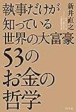 執事だけが知っている世界の大富豪53のお金の哲学 (幻冬舎単行本)