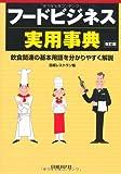 フードビジネス実用事典 改訂版