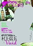 ザテレビジョンCOLORS vol.20 VIVID