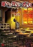 眠れる教室の喪女 2 (ヤングチャンピオン・コミックス)