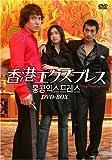 香港エクスプレス DVD-BOX