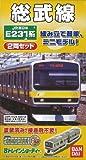 Bトレインショーティー JR東日本 E231系 総武線 2両セット