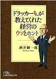 ドラッカーさんが教えてくれた経営のウソとホント (日経ビジネス人文庫)