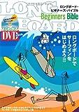 ロングボード・ビギナーズ・バイブル—サーフィンをはじめよう (よくわかるDVD+BOOK)