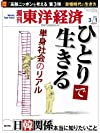 週刊 東洋経済 2014年 3/1号 [雑誌]