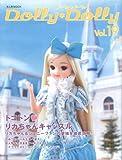 ドーリィ・ドーリィ Vol.19 (お人形MOOK)