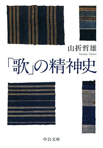 「歌」の精神史 (中公文庫)
