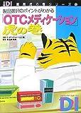 「OTCメディケーション」虎の巻 (日経DI薬局虎の巻シリーズ 5) (日経DI薬局虎の巻シリーズ 5)