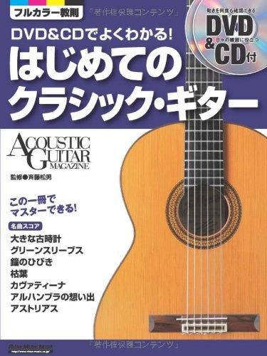 Hajimete no kurashikku gita : DVD & CD de yoku wakaru : Kono 1satsu de masuta dekiru.