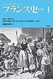 「フランス史「中世」〈1〉」販売ページヘ