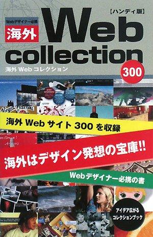 海外Webコレクション300