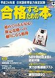平成24年度 日本語教育能力検定試験合格するための本