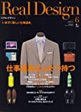 Real Design (リアル・デザイン) 2008年 06月号 [雑誌]