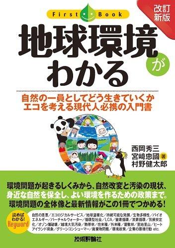 [改訂新版] 地球環境がわかる (ファーストブック)