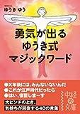 勇気が出る ゆうき式マジックワード (中経の文庫)