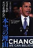 日本人だけが知らないアメリカがオバマを選んだ本当の理由―オバマ草の根運動