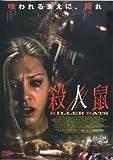 殺人鼠 KILLER RATS [DVD]
