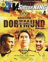 月刊WORLD SOCCER KING(ワールドサッカーキング) 2016年 04 月号 [雑誌]