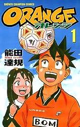 オレンジ 1 (少年チャンピオン・コミックス)