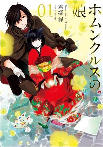 ホムンクルスの娘 1巻 (IDコミックス ZERO-SUMコミックス)