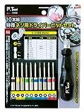 ピーツール(P.Tool) 10本組特殊ネジ用ドライバービットセット