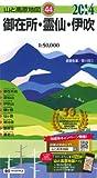 山と高原地図 御在所・霊仙・伊吹 (登山地図・マップ|昭文社/マップル)