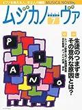 MUSICA NOVA (ムジカ ノーヴァ) 2012年 07月号 [雑誌]