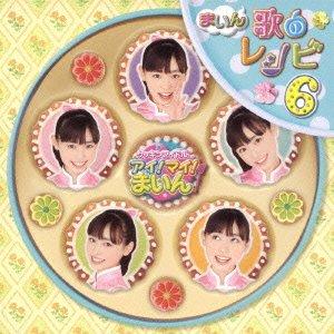 クッキンアイドル アイ!マイ!まいん! まいん歌のレシピ6(DVD付)