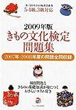 きもの文化検定問題集〈2009年版〉―5・4級、3級対応