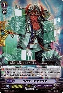 カードファイトヴァンガード?第16弾「竜剣双闘」BT16/018 バロン・アマデウス RR