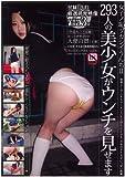 女子ノ恥ヅカシイうんち・2 (SANWA MOOK)
