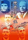 世界偉人伝 空と宇宙 20世紀の巨人 リンドバーグ~ガガーリン他 [DVD]