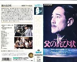 父の詫び状 [VHS]