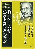 D・カーネギー・ベストコレクション(3冊セット): 「人を動かす」「道は開ける」「カーネギー名言集」