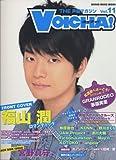 THE声優マガジン VOICHA![ボイチャ!] VOL.11 (シンコー・ミュージックMOOK)