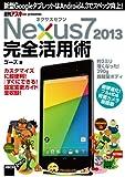 51hEEZmJQWL. SL160  【Nexus7】ウイルス対策ソフトで分かった!電池を長持ちさせたいのなら画面の自動回転をオフ(OFF)にしよう!