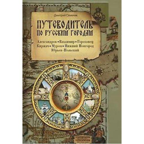 Guide to the Russian cities. EAST Alexandrov, Vladimir, Gorokhovets, Kirzhach, Moore, N. Novgorod, Yuriev Polish...