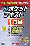 中小企業診断士ポケットテキスト1日目 2008年度版 (2008)