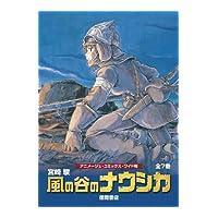 風の谷のナウシカ ワイド判 全7巻函入りセット(書籍)