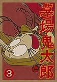 墓場鬼太郎 第三集 (初回限定生産版)